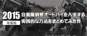 自衛隊偵察オートバイを個人で入手する具体的な方法を、実践を交えて書いた記事のまとめページ
