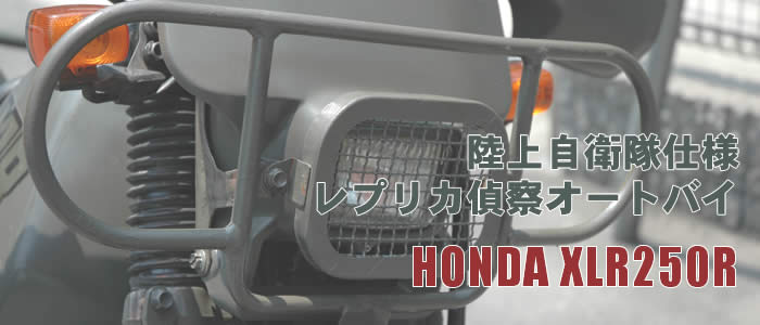 陸上自衛隊仕様 偵察バイク HONDA XLR250R レプリカ制作まとめ