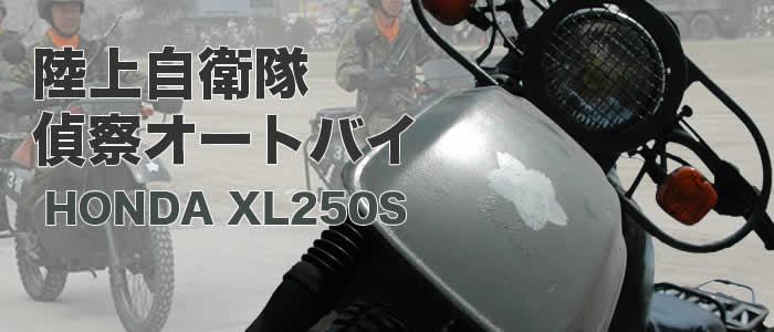 防衛庁 偵察用オートバイ(偵察バイク) ホンダXL250S