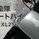 title_XL250S