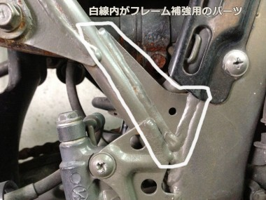 偵察オートバイKLX250のフレーム補強用パーツは非常に目立たい感じで装着されている
