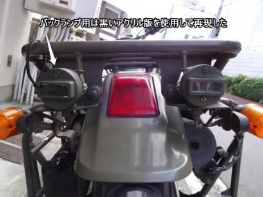 偵察用オートバイKLX250にB.Oライトを取り付け。左側はブレーキ用なので黒いB.Oライトを取り付ける