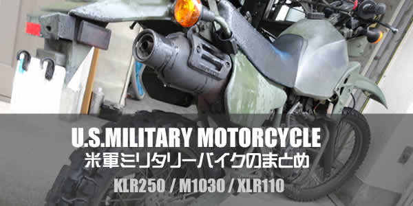 米軍のミリタリーバイクのまとめページ