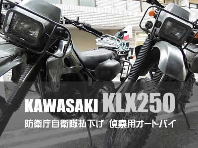 陸上自衛隊偵察用オートバイ カワサキKLX250