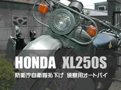 字陸上自衛隊偵察用オートバイ ホンダXL250S