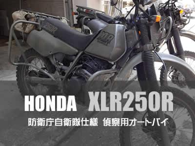 自作レプリカ 偵察用オートバイ ホンダXLR250R
