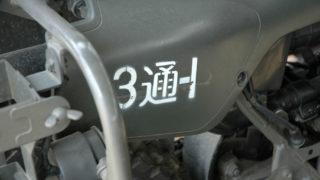 自衛隊バイク(偵察オートバイ)XLR250R